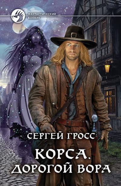 Корса. Дорогой вора - Сергей Гросс
