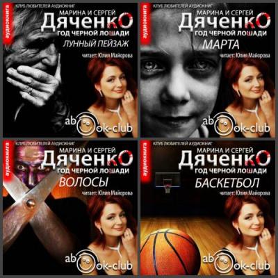 Аудиокнига Баскетбол, Волосы, Марта, Лунный пейзаж