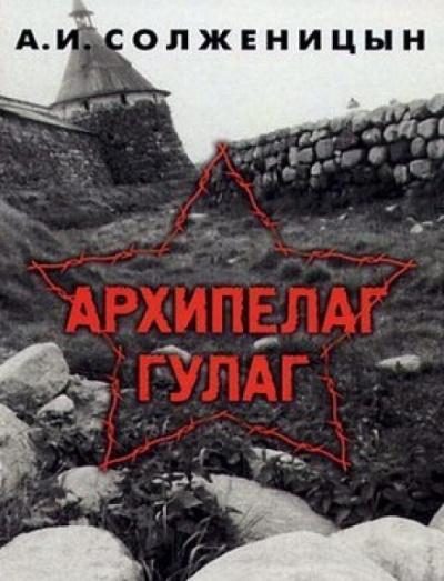 Аудиокнига Архипелаг ГУЛАГ