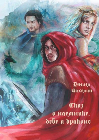 Аудиокнига Сказ о наемнике, деве и драконе