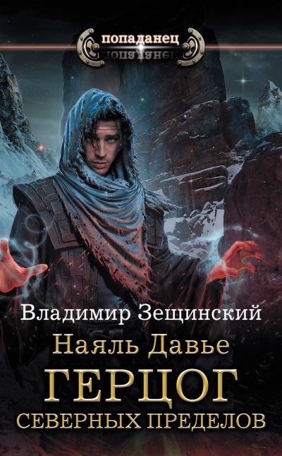 Герцог северных пределов - Владимир Зещинский