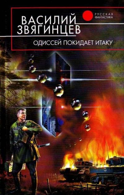 Гамбит Бубновой Дамы - Василий Звягинцев