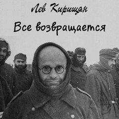 Все возвращается - Лев Кирищян