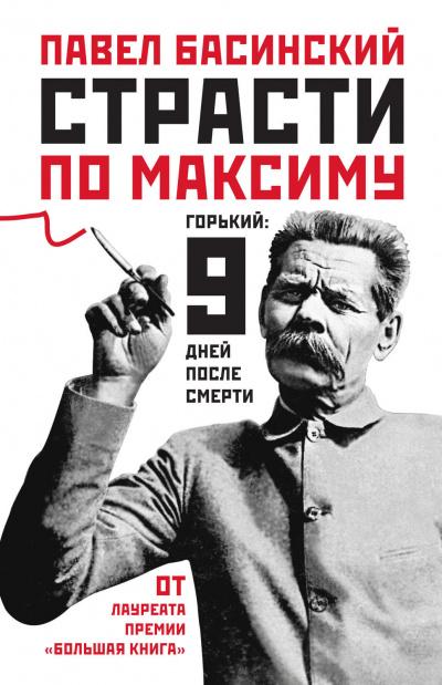 Аудиокнига Страсти по Максиму. Горький девять дней после смерти