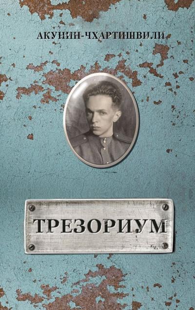 Аудиокнига Трезориум