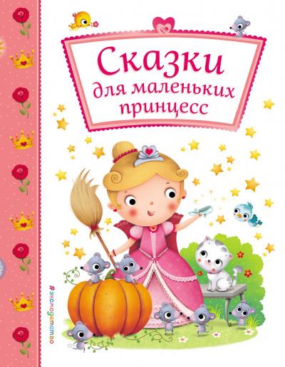 Аудиокнига Сказки для маленьких принцесс