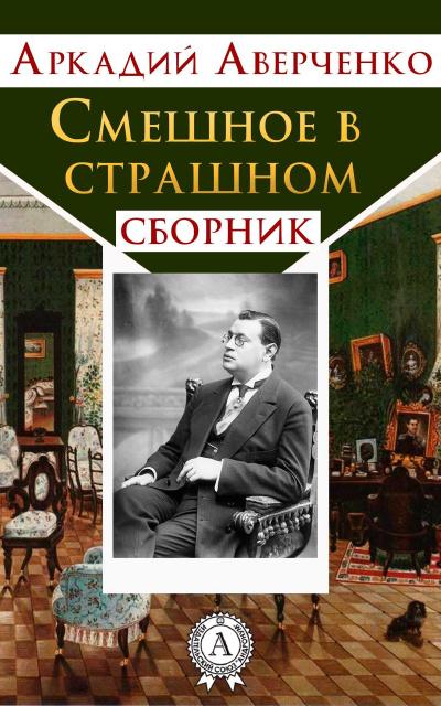 Смешное в страшном - Аркадий Аверченко