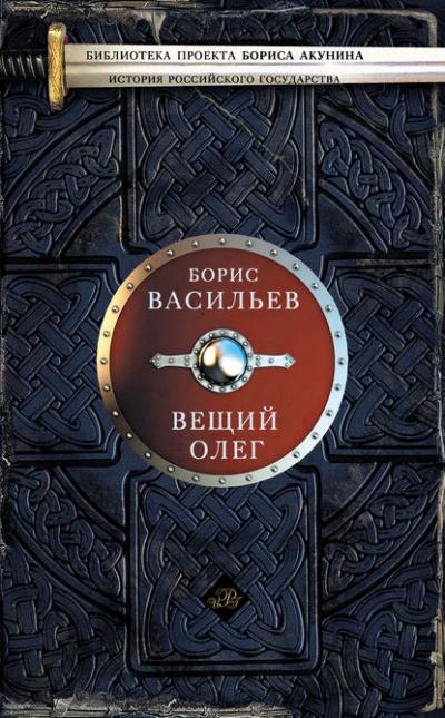 Аудиокнига Вещий Олег