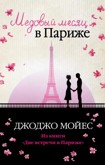 Аудиокнига Две встречи в Париже (Медовый месяц в Париже, Одна в Париже)