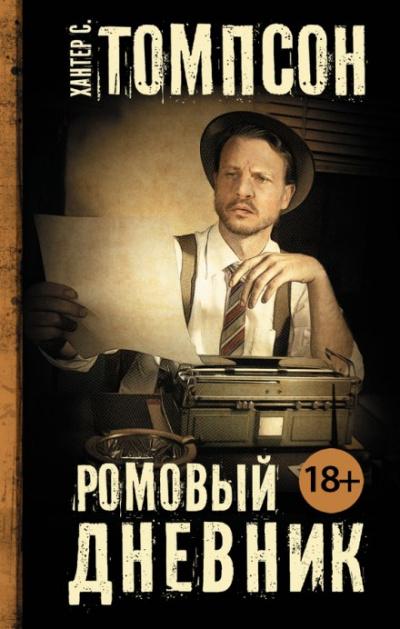 Ромовый Дневник - Хантер Томпсон