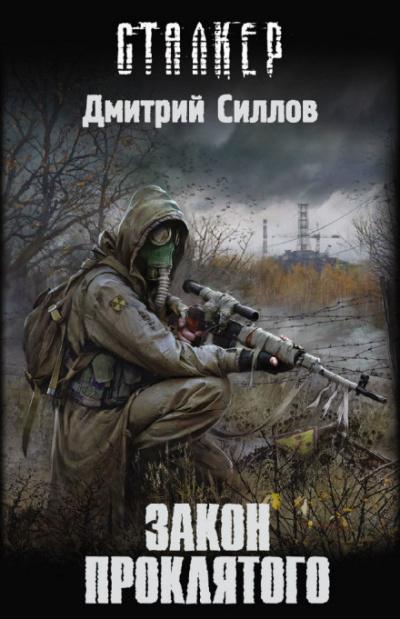Закон проклятого (S.T.A.L.K.E.R.) - Дмитрий Силлов