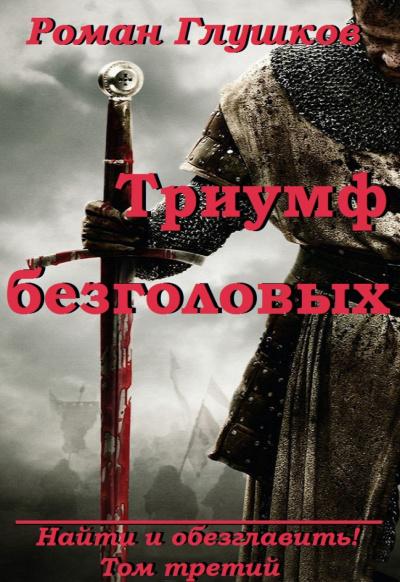Аудиокнига Триумф безголовых