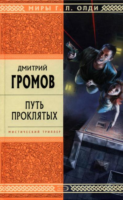 Путь проклятых - Дмитрий Громов