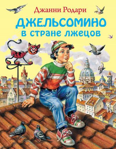Аудиокнига Джельсомино в стране лжецов