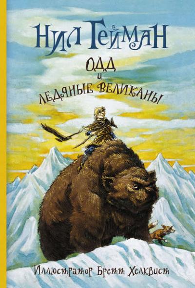 Одд и ледяные великаны - Нил Гейман