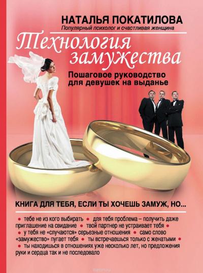 Аудиокнига Технология замужества. Пошаговое руководство для девушек на выданье