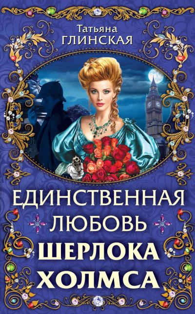 Аудиокнига Единственная любовь Шерлока Холмса
