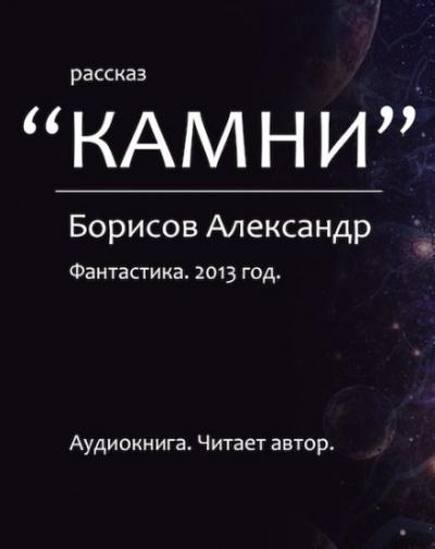 Камни - Александр Борисов