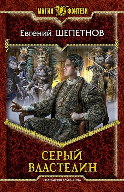 Серый властелин - Евгений Щепетнов