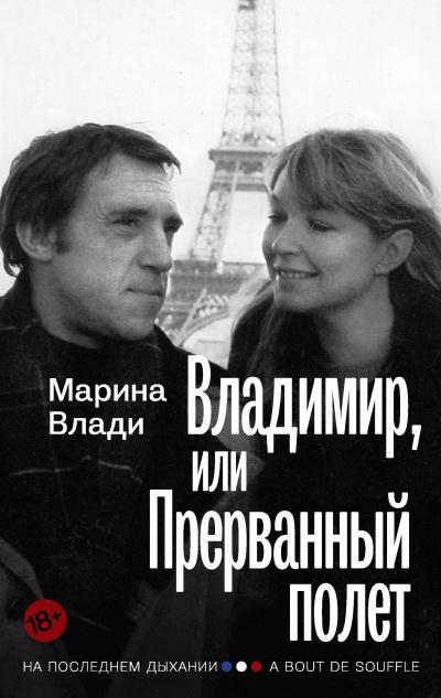 Владимир, или Прерванный полет - Марина Влади