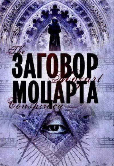 Заговор Моцарта - Мариани Скотт