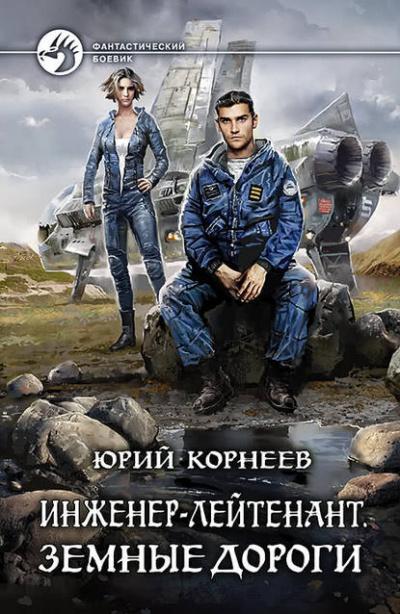 Земные дороги - Юрий Корнеев