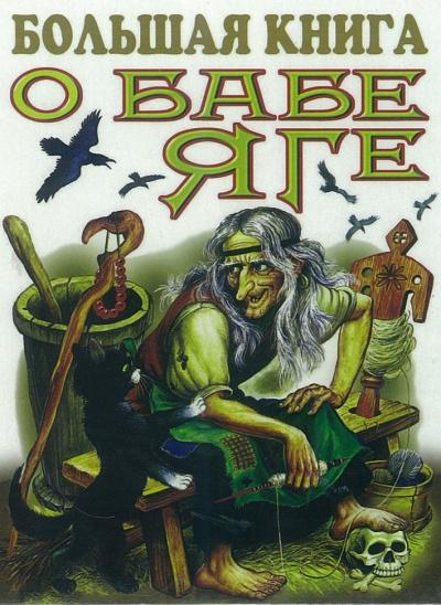 Аудиокнига Большая книга о Бабе Яге. Сказки