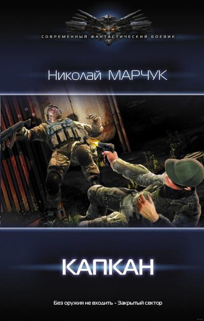 Капкан - Николай Марчук