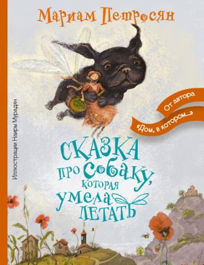 Аудиокнига Сказка про собаку, которая умела летать