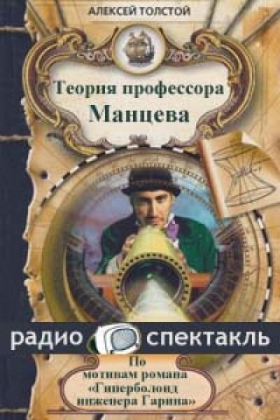 Аудиокнига Теория профессора Манцева