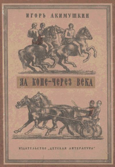 Аудиокнига На коне через века