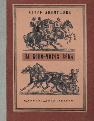 Аудиокнига На коне - через века