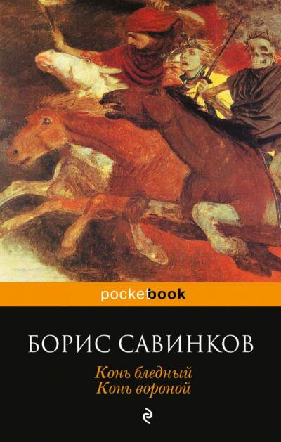 Аудиокнига Конь бледный. Конь вороной