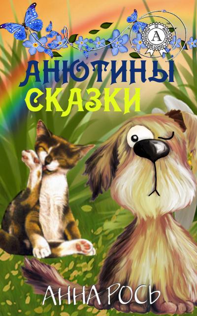 Аудиокнига Анютины Сказки Vol. 1 (Сборник)