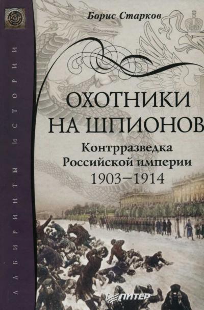 Аудиокнига Охотники на шпионов. Контрразведка Российской Империи. 1903-1914