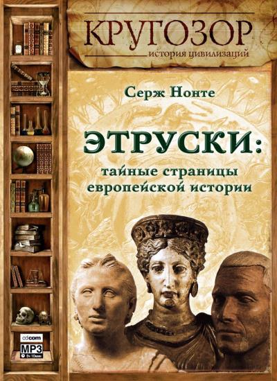 Аудиокнига Этруски: тайные страницы европейской истории