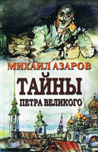 Аудиокнига «Тайны Петра Великого»