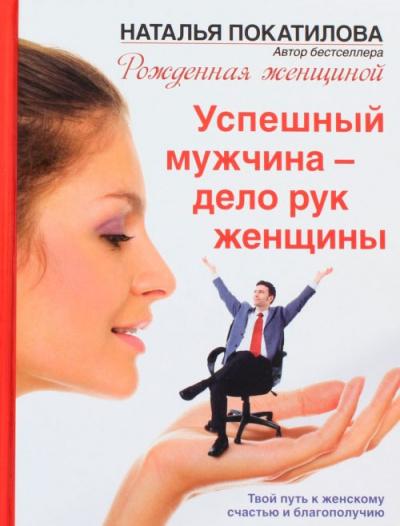 Аудиокнига Успешный мужчина - дело рук женщины