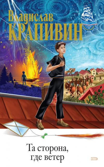 Та сторона, где ветер - Владислав Крапивин