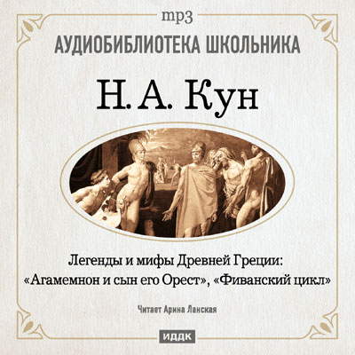 Агамемнон и сын его Орест, Фиванский цикл - Николай Кун