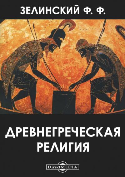 Аудиокнига Древнегреческая религия