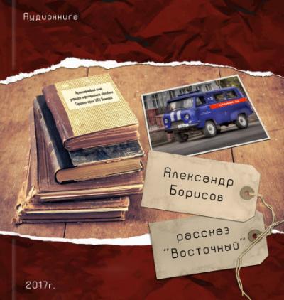 Восточный - Александр Борисов