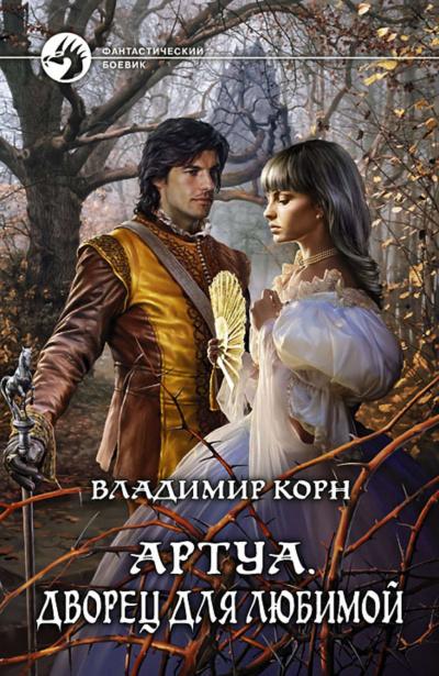 Дворец для любимой - Владимир Корн