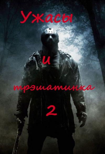 Аудиокнига Ужасы и трэшатинка 2