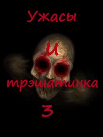Аудиокнига Ужасы и трэшатинка 3