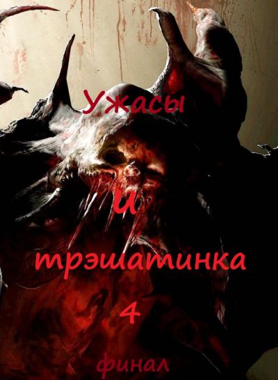 Аудиокнига Ужасы и трэшатинка 4. Финал