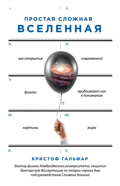 Простая сложная Вселенная. Как открытия современной физики, приближают нас к пониманию картины мира - Кристоф Гальфар