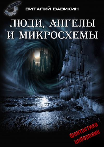 Люди, ангелы и микросхемы - Виталий Вавикин