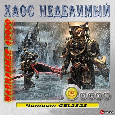 Аудиокнига Warhammer 40000. Хаос неделимый. Рассказы