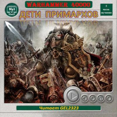 Аудиокнига Warhammer 40000. Дети Примархов. Рассказы